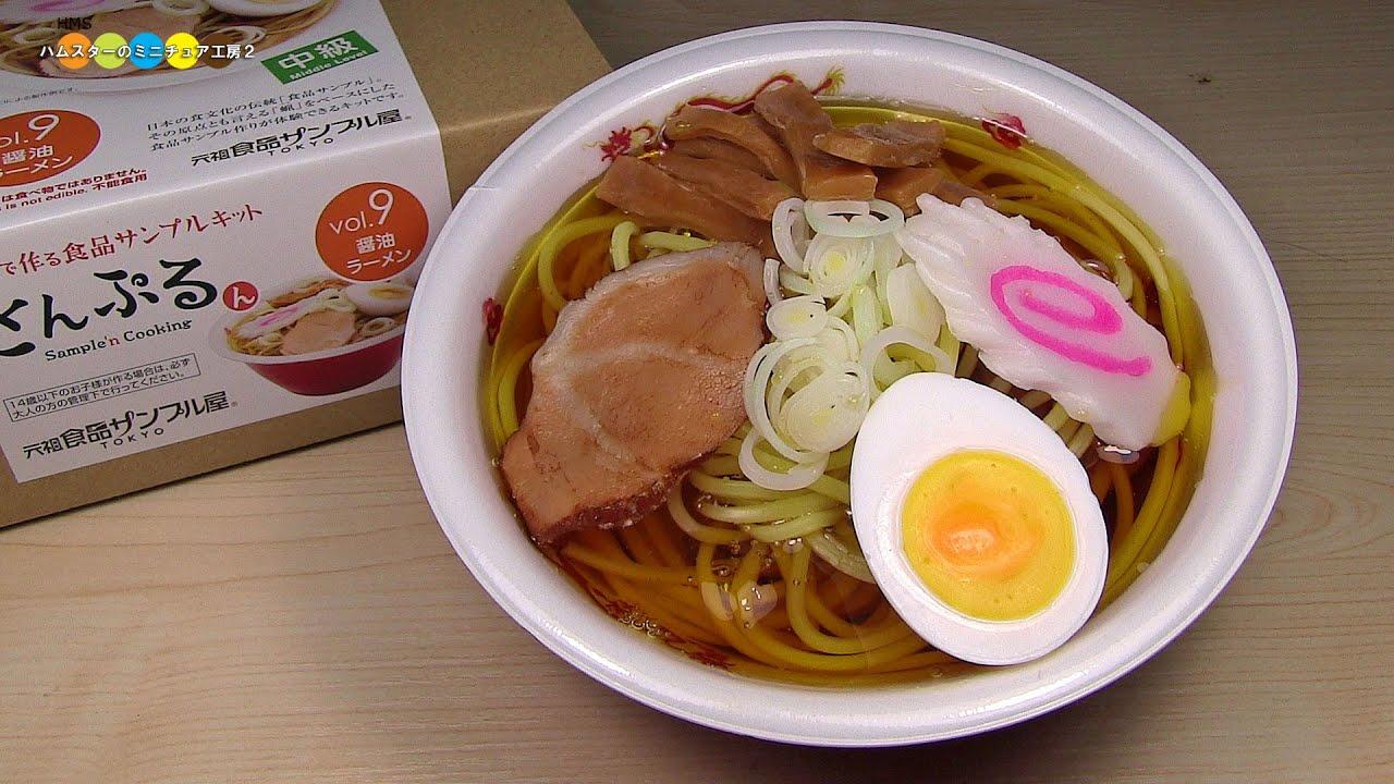 DIY Replica Food Kit - Ramen 食品サンプルキットさんぷるん 醤油ラーメン作り