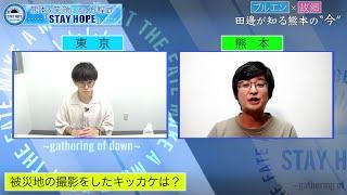 「project STAY HOPE」田邊駿一リモートインタビュー<ドローンアーティスト YUKI INADA>