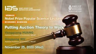 Business School & IAS Nobel Prize Popular Science Webinar: Sunny HUANG & Qinggong WU (25 Nov 2020)