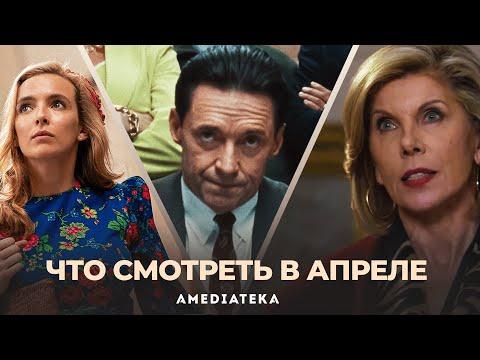 Что смотреть в апреле: «Убивая Еву», «Хорошая борьба» и «Беги» (2020)
