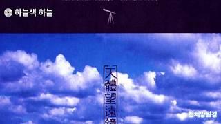 """이지원재즈피아노 - 천체망원경 """"하늘색하늘"""" (퓨젼밴드…"""