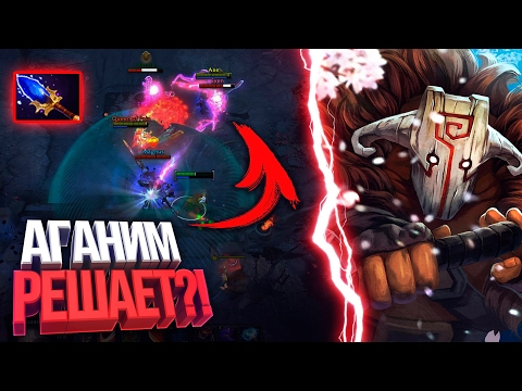 видео: ДЖАГГЕРНАУТ С АГАНИМОМ - ГРЕХИ ДОТЫ 2