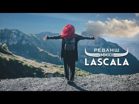 Lascala - Реванш