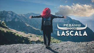 Смотреть клип Lascala - Реванш