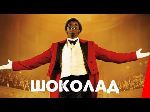 ШОКОЛАД (2016) фильм. Драма
