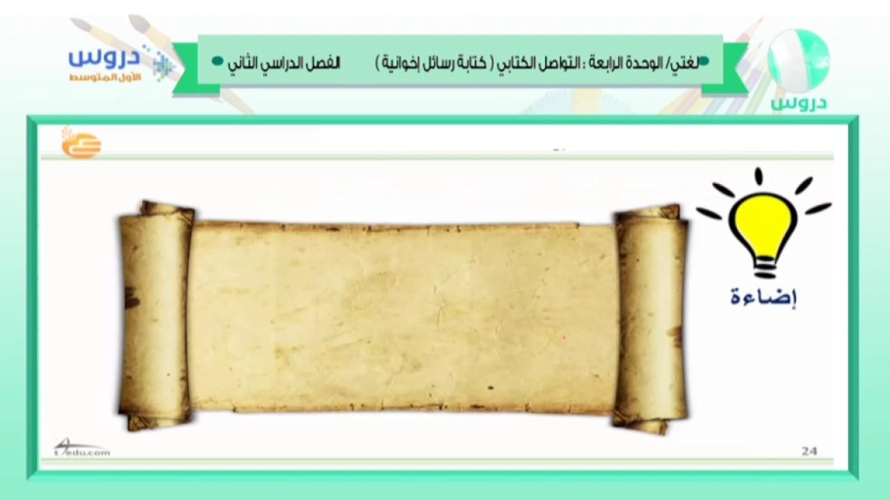 الاول المتوسط الفصل الدراسي الثاني 1438 لغتي الخالدة لتواصل الكتابي كتابة رسائل اخوانية Youtube