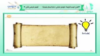 الاول المتوسط |الفصل الدراسي الثاني 1438|لغتي الخالدة | لتواصل الكتابي(كتابة رسائل اخوانية)