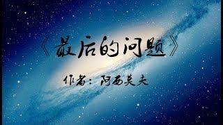 10分钟看完世界经典科幻小说《最后的问题》:宇宙的尽头是这样的