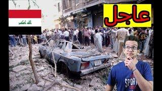 مباشر الزلزال الي ضرب العراق والكويت وايش صار #القصة_كاملة!!