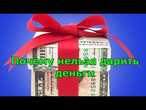 Почему нельзя дарить деньги? Кому и когда не стоит дарить.