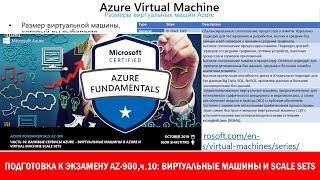 Бесплатная подготовка к Exam AZ-900 Azure Fundamentals,ч.10: вопросы по Virtual Machines/Scale Sets