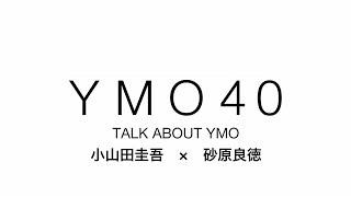 YMO 40 TALK ABOUT YMO 小山田圭吾×砂原良徳