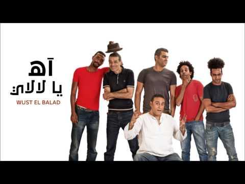 Wust El Balad - Ah Ya Lalaly / وسط البلد - آه يا لالالي