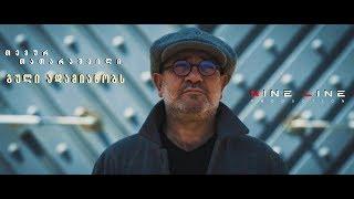 თემურ თათარაშვილი - გული ადამიანობს  Temur Tatarashvili - guli adamianobs   (Official Music Video)