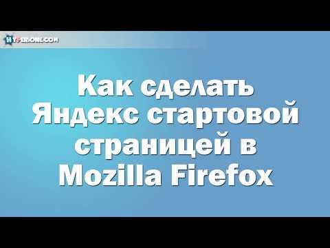 Как сделать Яндекс стартовой страницей в Mozilla FireFox - 2 способа