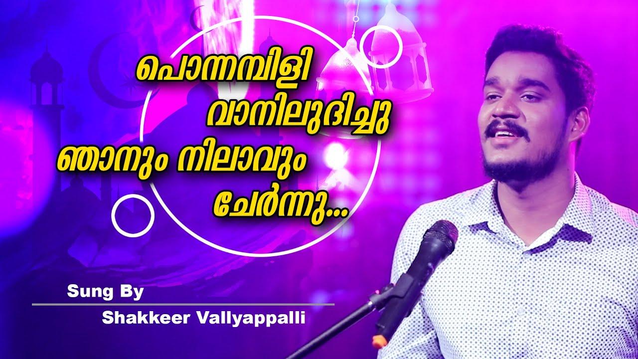 പൊന്നമ്പിളി വാനിലുദിച്ചു   Rasik Kunhipally   Ishal Malabar   Shakkeer Vallyappalli   Album 2020