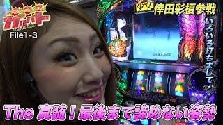 AngeTV(アンジュTV) 《番組》ガルバトFile1-3 《出演》倖田彩榎(Gガ...