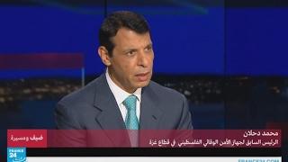 محمد دحلان الرئيس السابق لجهاز الامن الوقائي الفلسطيني في قطاع غزة - ج 2
