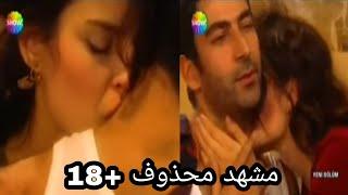 مشهد جنسي من مسلسل تركي(منع عرضه من قبل ابو ظبي دراما)
