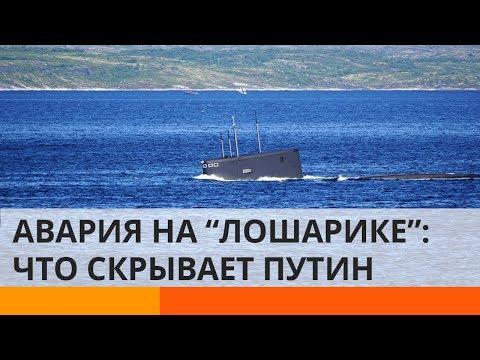 Почему Путин скрывает причину смерти 14 подводников?