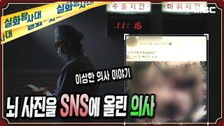 [이상한 의사] 뇌 사진을 SNS에 올린 의사 - 실화탐사대
