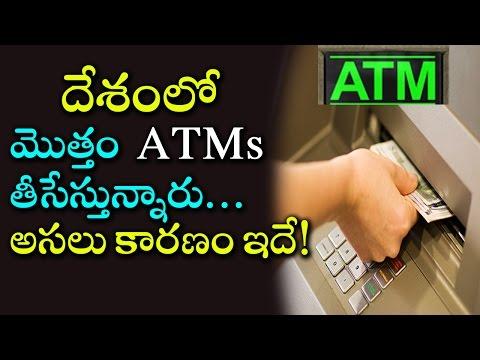 దేశంలో మొత్తం ATMలు క్లోజ్ ..అసలు కారణం ఇదే! !| All ATMs to be Closed | Tollywood Nagar