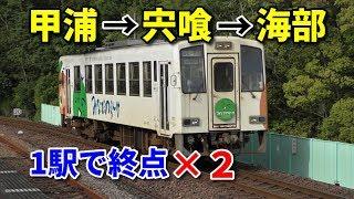 【1駅で終点】阿佐海岸鉄道 甲浦→宍喰→海部の2連続1駅で終点に乗車!