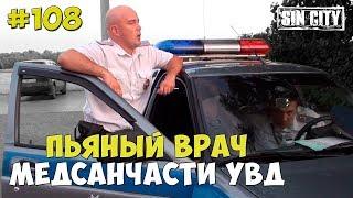 ГОРОД ГРЕХОВ 108 - ЭЛЬШАД БАБАЕВ ЛОВИТ ПЬЯHЫХ, А ПОЛИЦИЯ ИХ ОТПУСКАЕТ