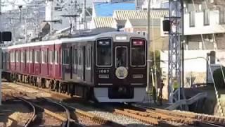阪急1000系1007F六甲駅高速通過
