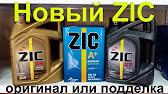 Как отличить подделку моторного масла от оригинала. часть 2 (Zic .
