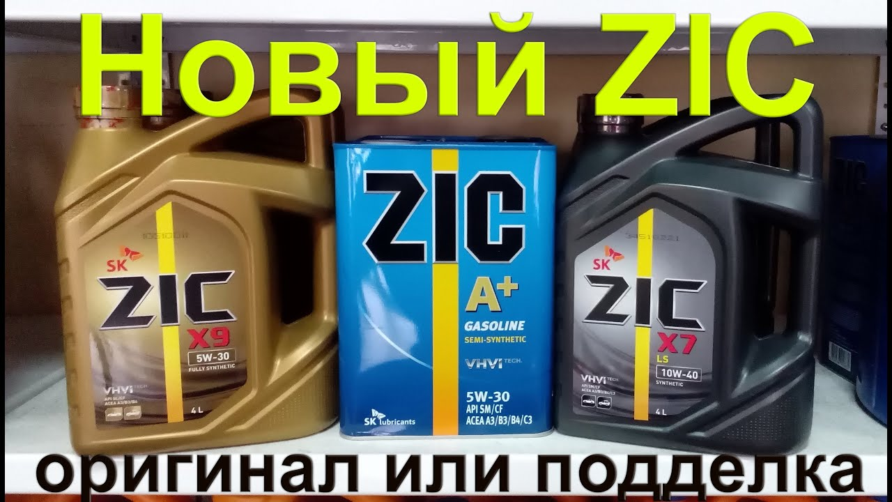 Масло ZIC. Оригинал или подделка ЗИК - YouTube