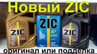 Масло ZIC. Оригинал или подделка ЗИК