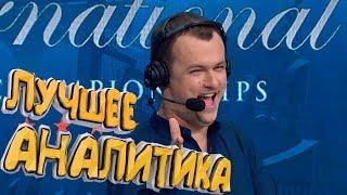 ЛУЧШИЕ МОМЕНТЫ АНАЛИТИКИ THE  NTERNAT ONAL 7