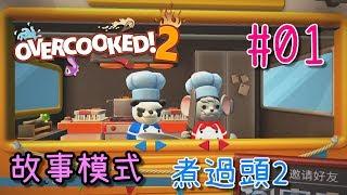 PS4 | 煮過頭2 | overcooked 2 | 故事模式 | #01 | 小小實況