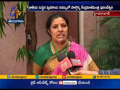 National Conference on Rejuvenate Indian Agriculture at Hyderabad | Purandeswari Attend