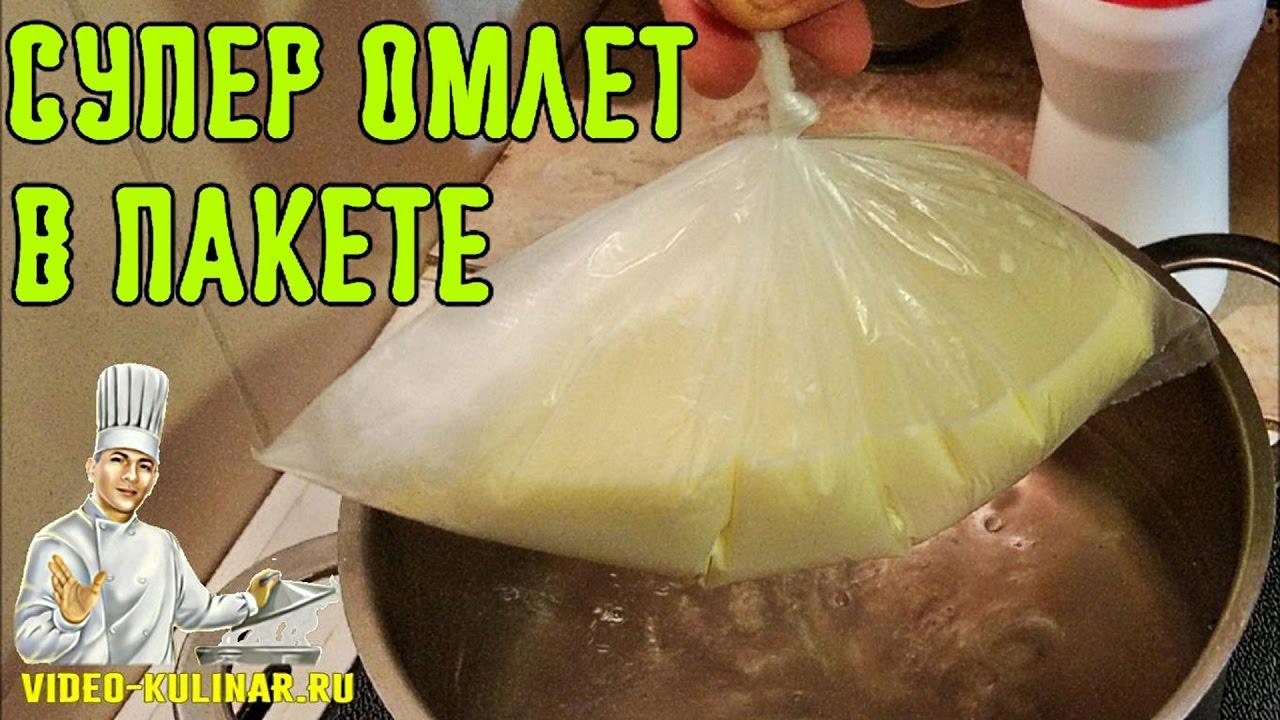Омлет в пакете, приготовленный в кипящей воде: лучшие рецепты с фото изоражения