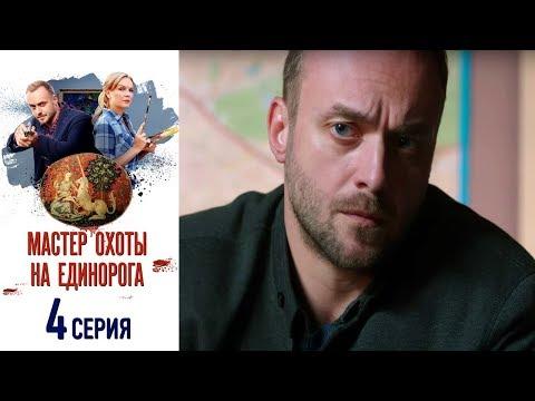 Мастер охоты на единорога - Фильм восьмой - Серия 4/2019/Сериал/HD 1080р
