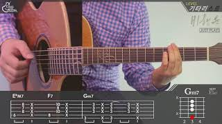 [Just Play!] Contrail - MoonMoon [Guitar Cover]