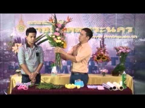 วีดีโอ วิชาธุรกิจงานดอกไม้ (ตอนที่ 4 การจัดช่อดอกไม้ทรงสูง)