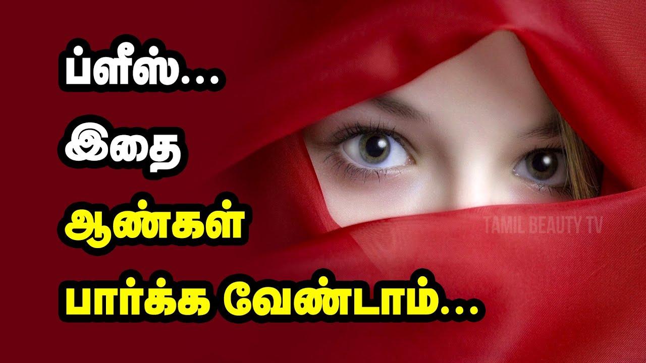 Download Strictly for Ladies    ஆண்கள் இதை பார்க்க வேண்டாம். ப்ளீஸ்    Tamil Beauty Tv