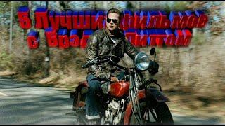 5 Лучших фильмов с  Брэдом Питтом (Brad Pitt)