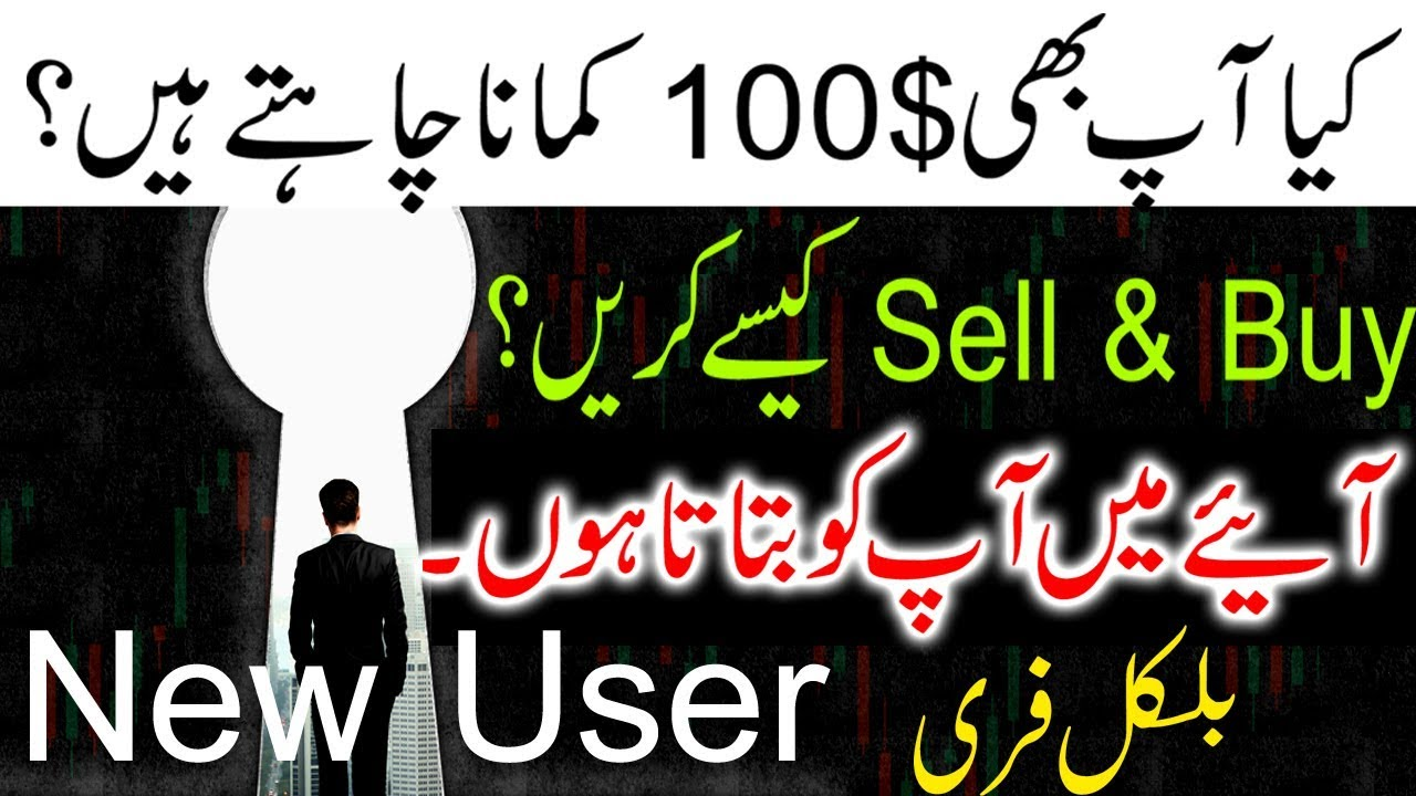 Forex trading in urdu
