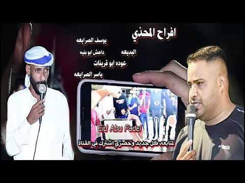 دحية يوسف الصرايعه وعوده ابو قرينات وداهش ابو بنيه لهجة اكششن 2020 #3