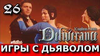 """Kingdom Come: Deliverance. Прохождение. Часть 26. Квест """"Игры с дьяволом"""". Разные варианты."""