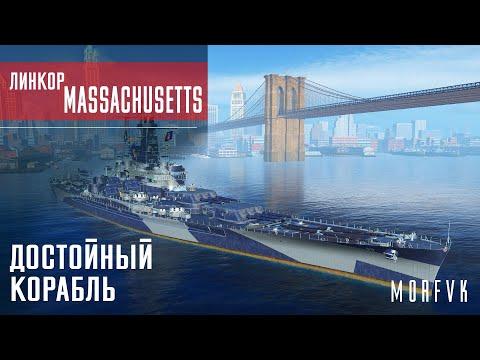 Обзор линкора Massachusetts // Достойный корабль с сильнейшим ПМК!