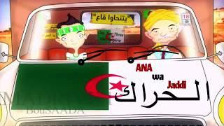 أنا وجدي 05 الحراك Ana wa jaddi