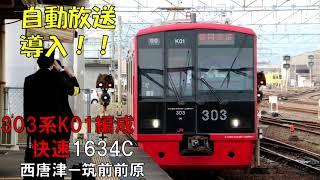 【走行音】303系K01編成(日立IGBT 自動放送導入後) 快速1634C 西唐津ー筑前前原