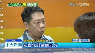 20190723中天新聞 吳宗憲自己沒抽菸 檢調查「50人」團購名單