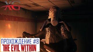 🔥 Прохождение The Evil Within #8. Эпизод 11: Воссоединение