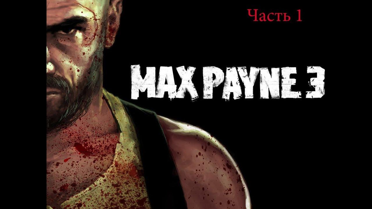 Скачать Бесплатно Игру Макс Пейн 3 С Русской Озвучкой Через Торрент - фото 6